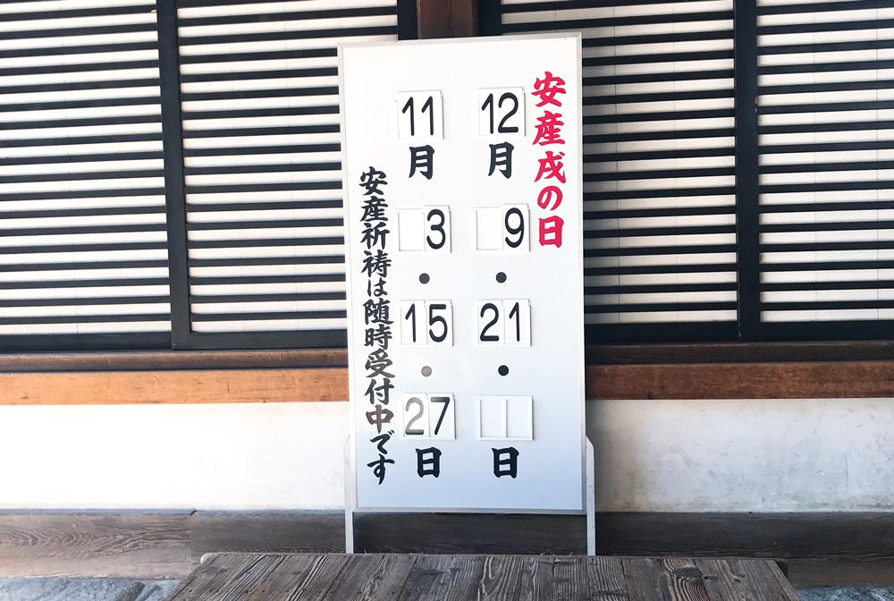 御香宮神社戌の日のお知らせ