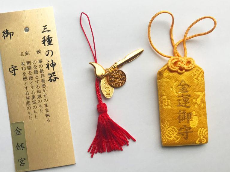 金劔宮の金運お守りと三種の神器