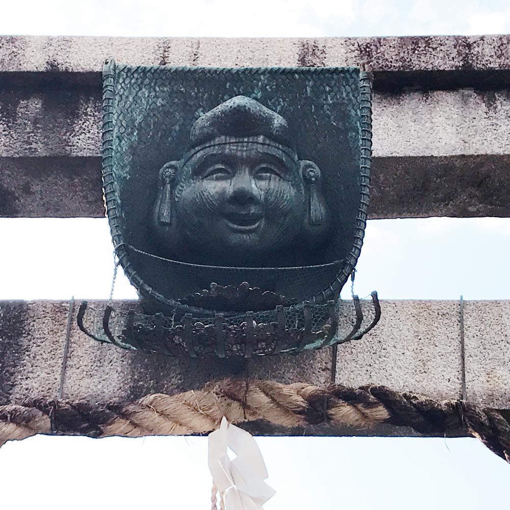 京都えびす神社の福箕