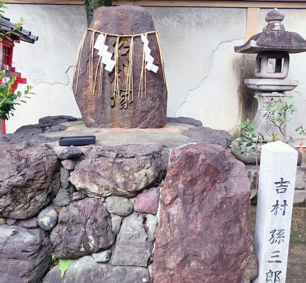 吉村孫三郎寄進の名刺塚