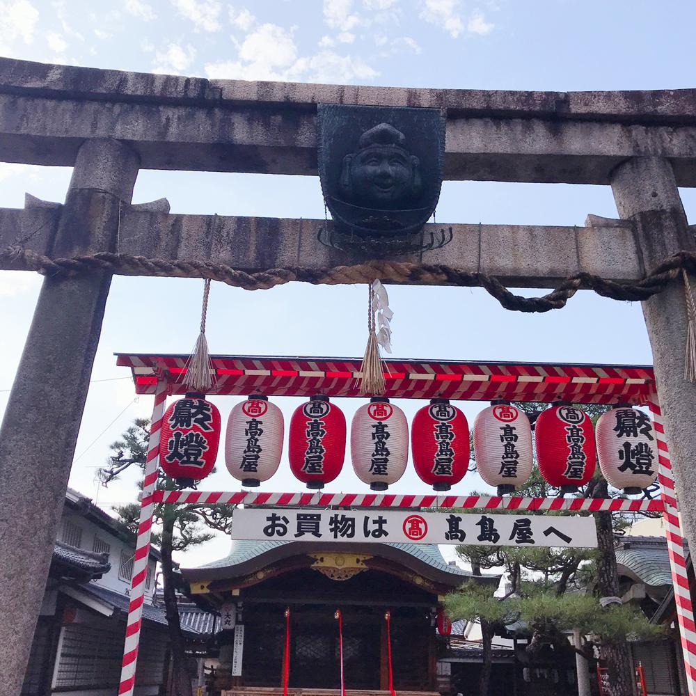 京都えびす神社の二の鳥居