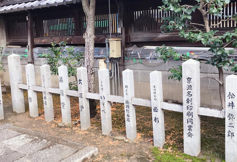 京都えびす神社の寄進石柱