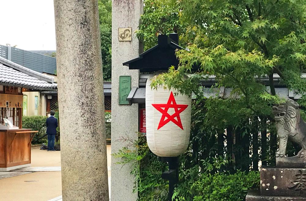 晴明神社のシンボル・五芒星