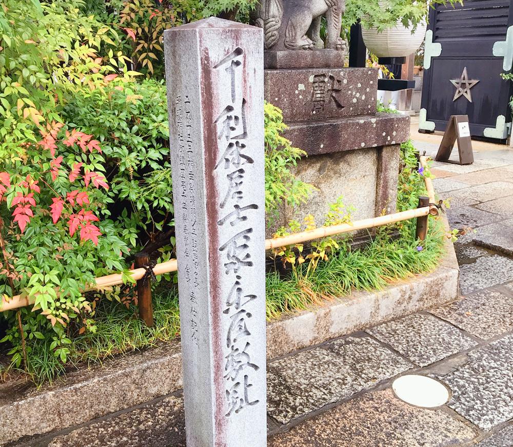 千利休の聚楽屋敷跡の石碑