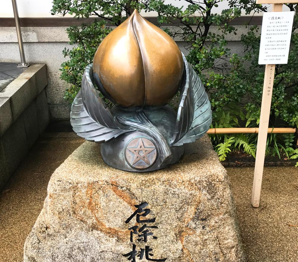 晴明神社の厄除桃