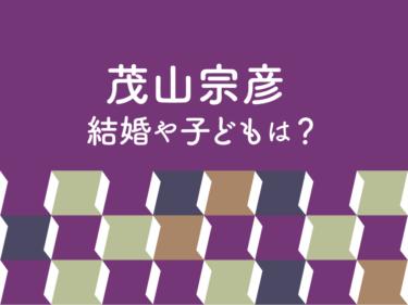 茂山宗彦  朝ドラ「おちょやん」で熱演!結婚や子供は?離婚をへて再婚!