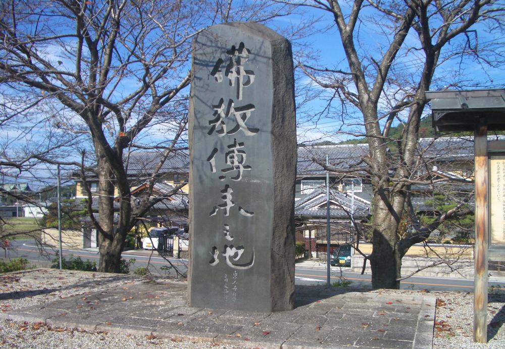 仏教伝来の石碑