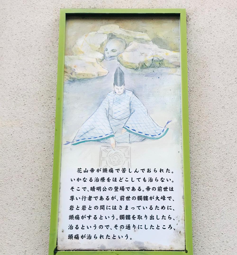 晴明神社にある安倍晴明の絵