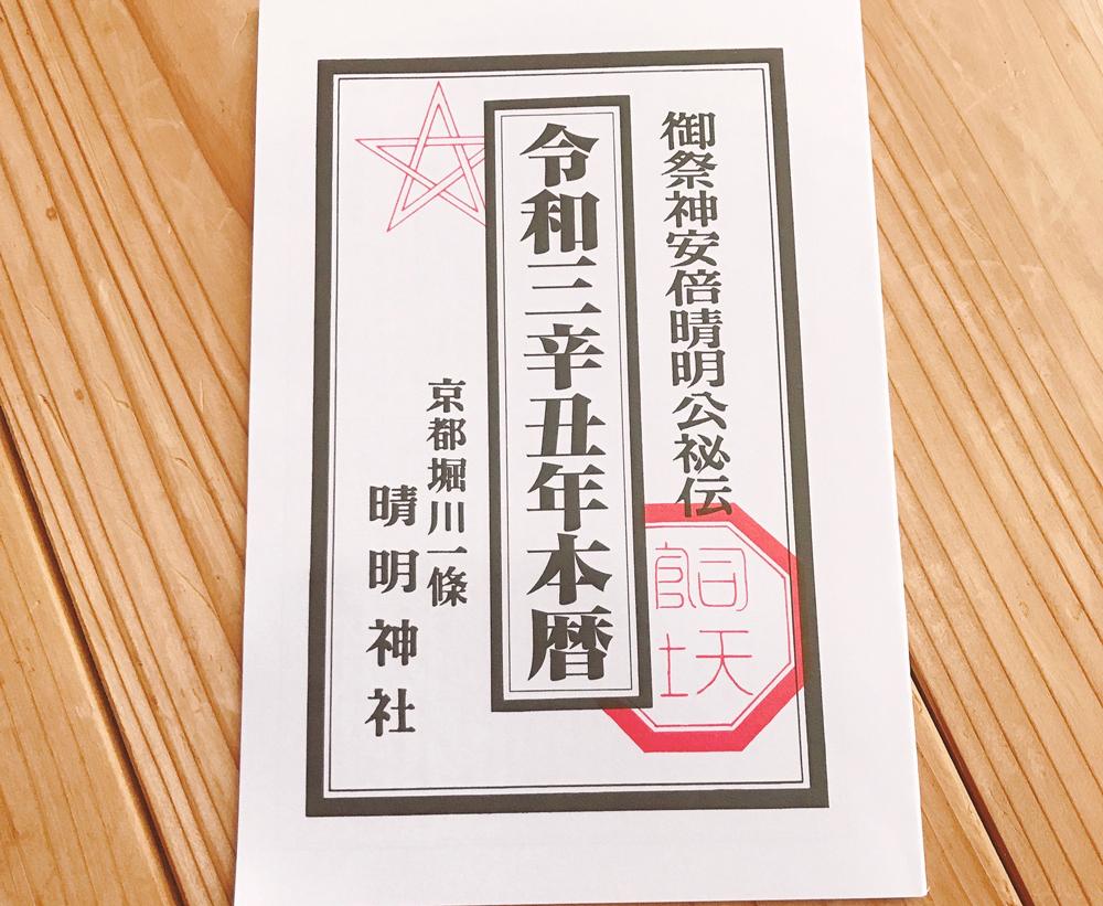 晴明神社の暦