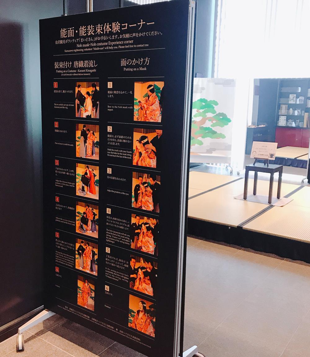 金沢能楽美術館の体験コーナー
