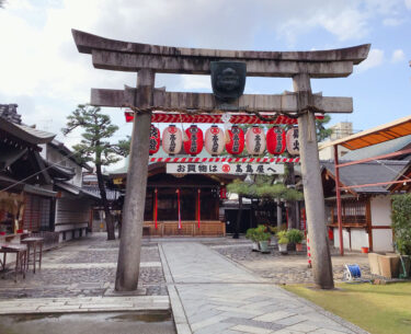 京都ゑびす神社のご利益は商売繁盛!おみくじやお守り、お参りのしかたも解説!