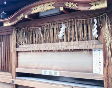 京都えびす神社の十日戎(えびす)で福笹を授かって開運祈願