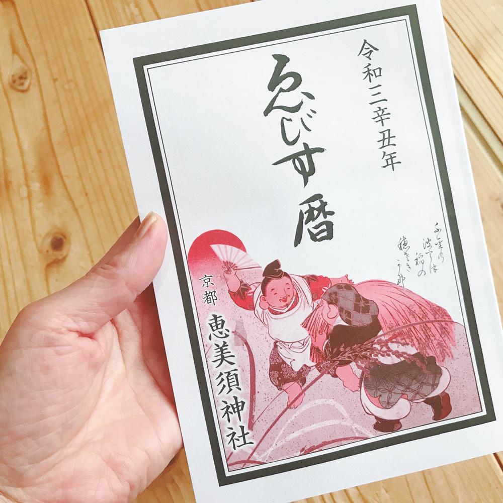 京都えびす神社の暦