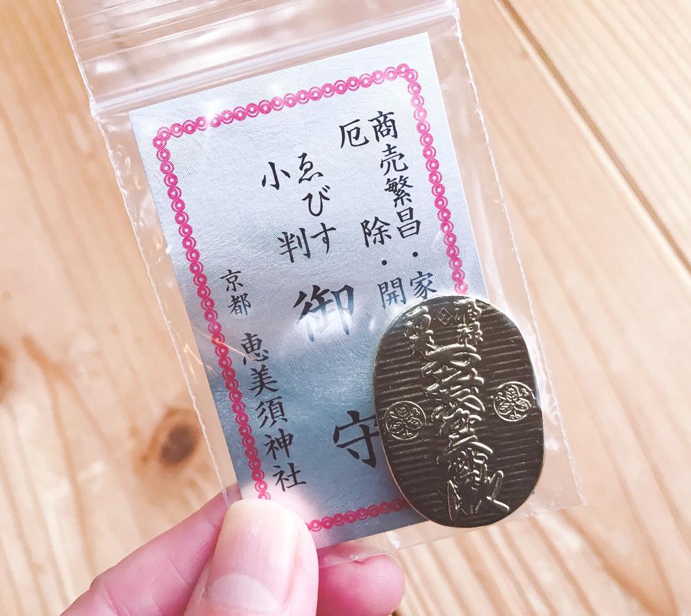京都ゑびす神社の小判お守り