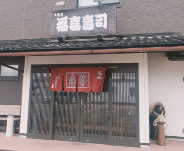 金沢の寿司の穴場を知りたい!福来寿司ランチがおすすめ!