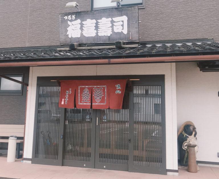 福来寿司の外観
