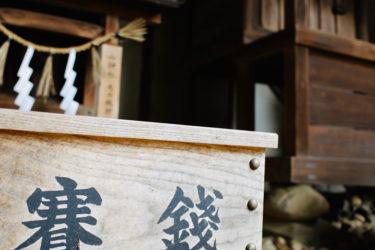 お賽銭の意味と金額|語呂合わせや験担ぎ、5円玉50円玉、お札の場合は?