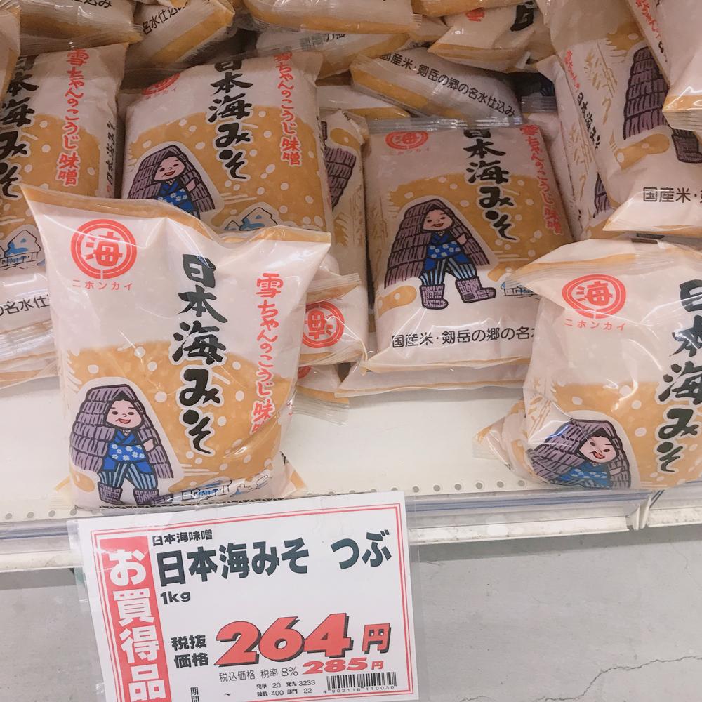 日本海味噌