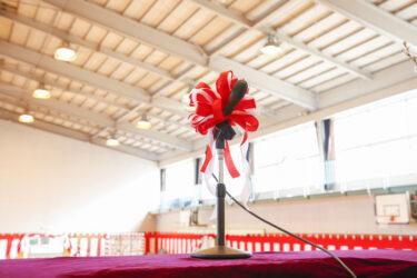 卒業式の紅白幕