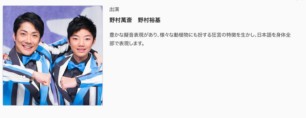 NHK『にほんごであそぼ』に出演する野村萬斎と野村裕基親子