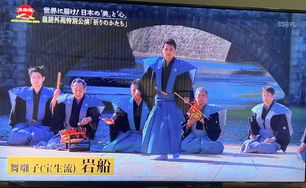 『岩船』演じるのは 宝生和英(ほうしょうかずふさ)氏 ※出典 BS日テレ『祈りのかたち 皇居外苑特別公演』