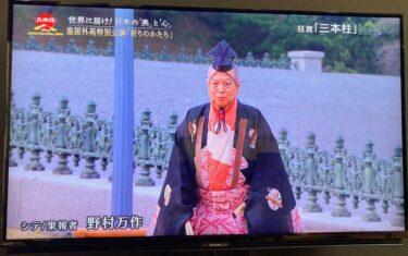 人間国宝の能楽師で有名な人は?野村萬斎さんの父・万作氏!どんな制度?