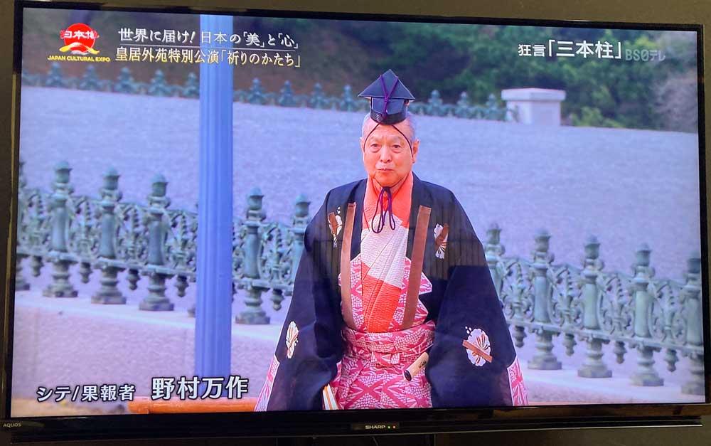 人間国宝の野村万作氏 ※出典 BS日テレ『祈りのかたち 皇居外苑特別公演』