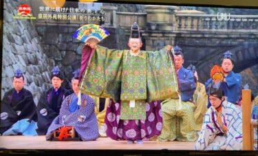 『翁』を演じる観世清和氏 ※出典 BS日テレ『祈りのかたち 皇居外苑特別公演』