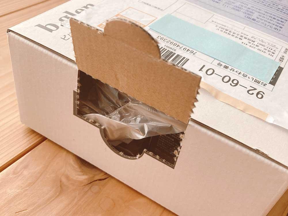 ビーグレンの梱包箱は開けやすい!