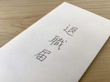 退職届を手書きにすべき理由!便箋・封筒の選び方も解説【中小企業向け】