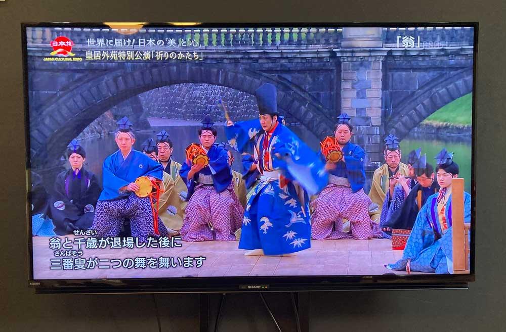 翁』※出典 BS日テレ『祈りのかたち 皇居外苑特別公演』