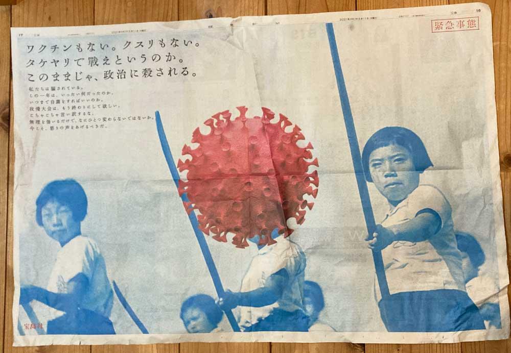 宝島社の新聞広告