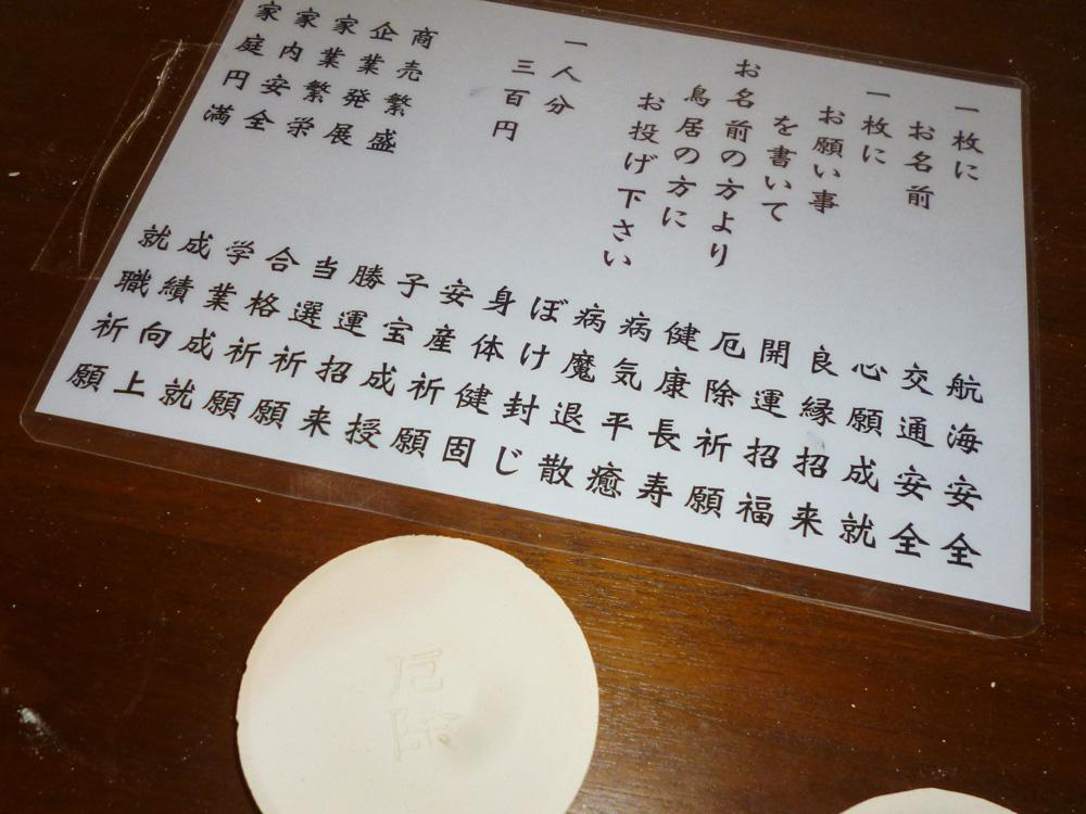 竹生島神社のかわらけ投げ