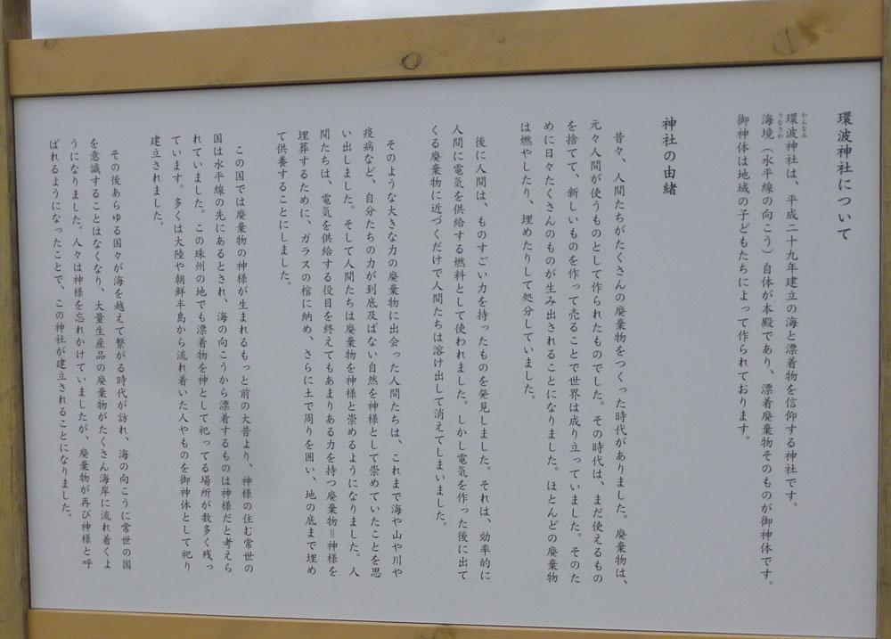 奥能登国際芸術祭2017(トリエンナーレ珠洲2017 )作品:神話の続き